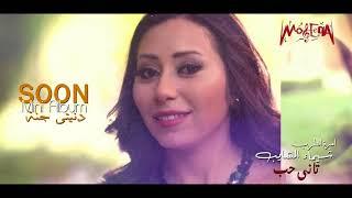 الاعلان التشويقي لالبوم اميرة الطرب - شيماء الشايب - دنيتي جنه - قريبا