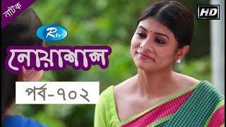Noashal | নোয়াশাল | Ep-702 | Mir Sabbir | Ahona | Chitralekha Guho | Bangla Natok | Rtv Drama