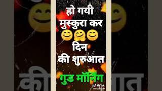 Good morning funny video