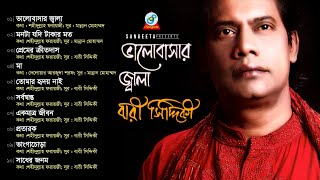 Valobashar Jala (ভালবাসার জ্বালা)  | Audio Album | Bari Siddiqui | Sangeeta