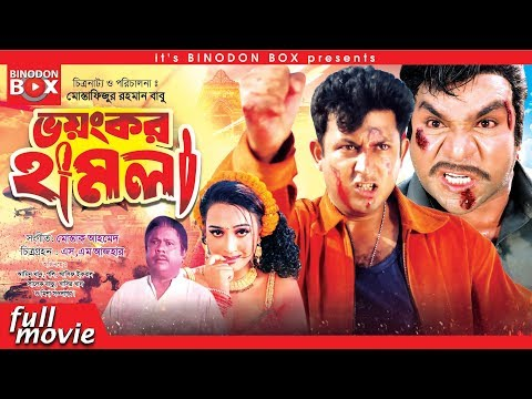 Xxx Mp4 Voyongkor Hamla ভয়ংকর হামলা Amin Khan Poly Misha Bangla Movie 3gp Sex