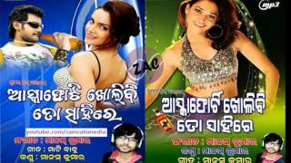 Aaska Photi Kholibi To Sahire-Superhit Odia Album