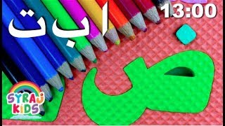 Arabic Alphabet Letters for Children | Coloring Pages & Arabic Stencils | Syraj Kids ا ب ت