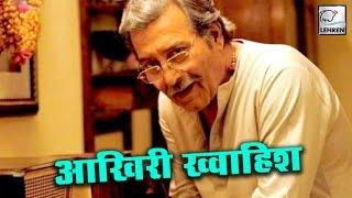 Vinod Khanna's Last Wish Before Demise