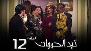 مسلسل كيد الحموات الحلقة | 12 | Ked El Hmwat Series Eps