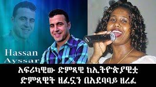 ETHIOPIAN- አፍሪካዊው ድምጻዊ ከኢትዮጵያዊቷ ድምጻዊት አንዱን ዘፈኗን በአደባባይ ዘረፈ፤ የማንን ይሆን?- DAILY NEWS