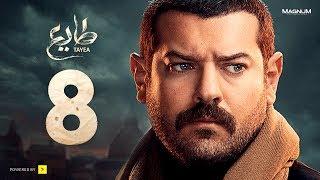 مسلسل طايع - الحلقة 8 الثامنة HD - عمرو يوسف | Taye3 - Episode 08 - Amr Youssef