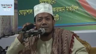 ইসলামের পথ New Mahfil By Mufti Amir Hamza Bangla Waz