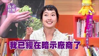 巴鈺、湘瑩、瑪莉亞、黃少谷 一個月23K的日子!他們怎麼活?小燕有約 20171113 (完整版)