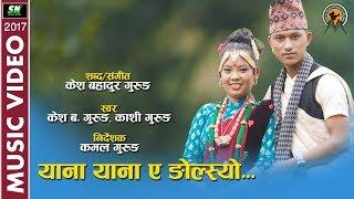 yana yana yea ngolsyo l new gurung song l kesh bahadur gurung ft. kamal gurung and bharati ghale