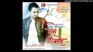 Mon Hiradoi (Title Song) | Mon Hiradoi Vol-2 2017 | Joon Jonak | New Assamese Song 2017