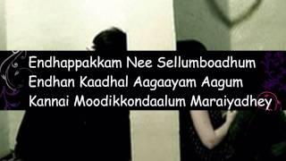 Anbulla Santhiya With Lyrics