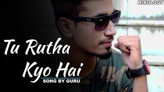 Tu Rutha Kyo Hai | (Full Official Song) By Guru | Motivational Rap Songs | Nikology