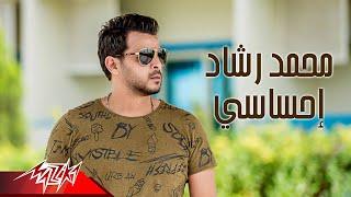 Mohamed Rashad - Ehsasy ( Official Lyrics Video ) محمد رشاد - إحساسى
