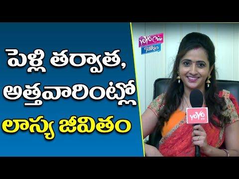 అత్తవారింట్లో లాస్య జీవితం   Anchor Lasya Life After her Marriage   Exclusive Video  YOYO TV Channel