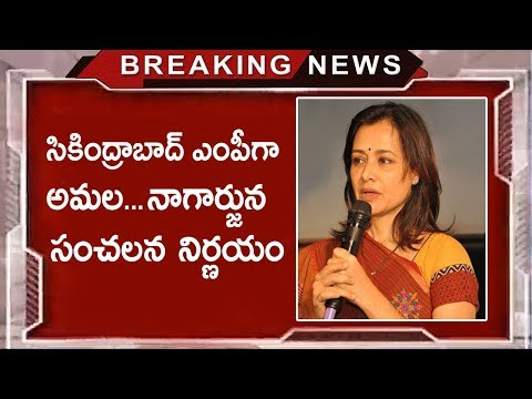 Actress Akkineni Amala About Her Political Entry? | Akkineni Family into Politics? | Tollywood Nagar