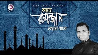 Mahe Ramzan | Bangla Islamic Song | Noyon Khan | 2017