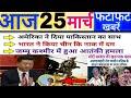 Aaj ka taja khabar, aaj ka taja smachar, aaj ki taja News, 25 मार्च के मुख्य समाचार, modi news