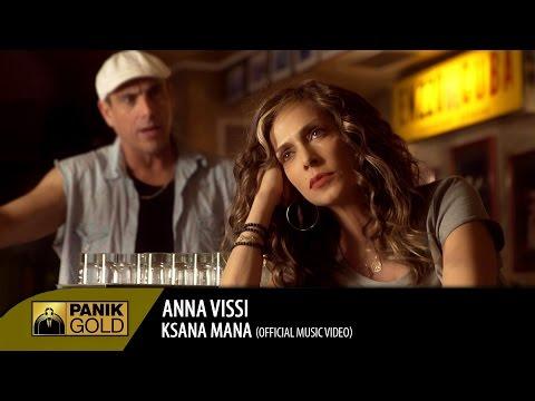 Άννα Βίσση - Ξανά Μανά / Anna Vissi - Ksana Mana | Official Music Video HQ