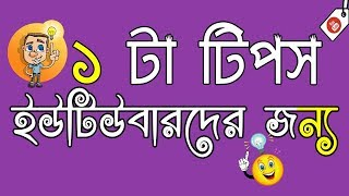 1 Best Tips Youtube Marketing Bangla Good YouTuber Vs Bad Youtuber