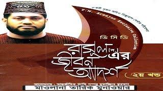 Mohammad Rasul S  er Jibon Adorsho 2nd part    Tariq Munawar    Sreejon Audio Visual Center