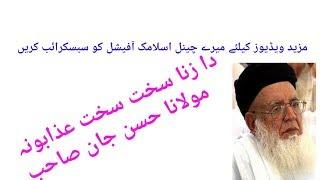 Maulana Hasan Jan Sahab shaheed bayan in pashto