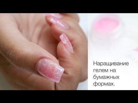 Смотреть видео наращивание ногтей гелем на формы