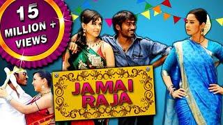 Jamai Raja (Mappillai) Full Hindi Dubbed Movie | Dhanush, Hansika Motwani, Manisha Koirala