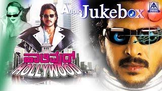 Hollywood I Kannada Film Audio Juke Box I Upendra, Felecity Mayson