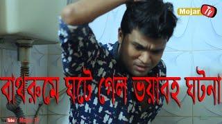 বাথরুমে গিয়ে কি ঘটে গেল ? | Bangla Funny Video | Bangla Fun EP 24