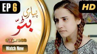 Drama | Piyari Bittu - Episode 6 | Express Entertainment Dramas | Sania Saeed, Atiqa Odho