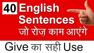 Give का इस्तेमाल in Daily Use English Sentences | English speaking practice in Hindi | Awal