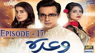 Waada Ep - 17 - 1st March 2017 - ARY Digital Drama