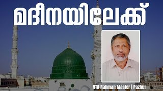 Madinayilek | VTA Rahman Master | Pazhur