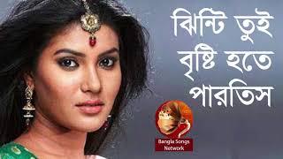 ঝিন্টি তুই বৃষ্টি হতে পারতিস - শিলাজিতের গান || Jinti Tui Bristi Shilajit || Indo-Bangla Music