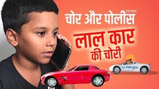 Nalasopara Police Traces Car Theft | लाल कार की चोरी | Chorr Police Drama | EP 003