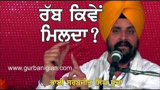 Rabb Kive Milda? | Bhai Sarbjit Singh Dhunda | new katha | 2018