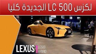 Lexus LC500 2018 لكزس ال سي 500