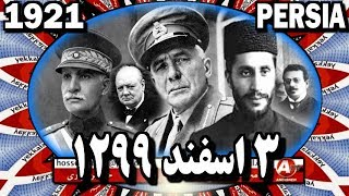 Iran, حسين مُهرى ـ محمد امينى « رضا خان ـ سيد ضيا ـ ارتشبد آيرُنسايد » ـ ايران؛