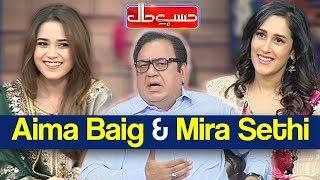 Eid Special Hasb e Haal 22 August 2018   Aima Baig & Mira Sethi   حسب حال   Dunya News