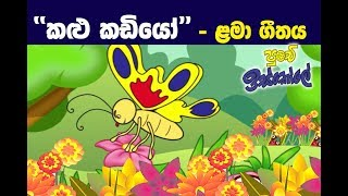 Sinhala kids Song Kalu Kadiyo