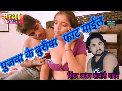 Xxx Mp4 Bhojpuri Ka Sabse Ganda Gana Xxx Hot Video Pujva Ke But Fhat Gail Bhojpuri Hot Video Video 3gp Sex