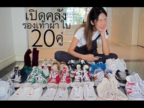 Xxx Mp4 เปิดคลังรองเท้าผ้าใบ 20คู่ Archita Lifestyle 3gp Sex
