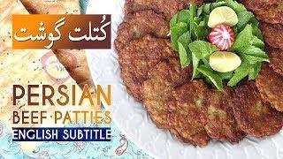 Persian Beef Patties Cutlet Recipe - طرز تهیه کتلت