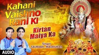 Kahani Vaishno Rani Ki I Devi Bhajan I SAURABH, MADHUKAR I Full Audio Song I Kirtan Maiya Ka