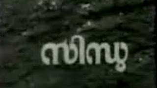 Sindhu 1975:Full malayalam movie