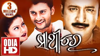 SATHIRE // Full Odia HD Movie // Anubhab, Madhumita & Hara Pattnaik