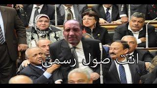 فضيحة السيسى داخل مجلس الشعب وشتائم ضده شاهد قبل العصر +18