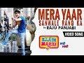 Mera Yaar Sanwale Rang Ka | New Haryanvi Song | Raju Punjabi | Anirudh Lalit | Saadi Marzi | 25thJan