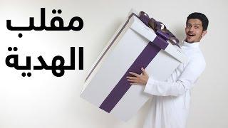 مقلب أكبر هدية في العالم في أخوي دحومي - لايفوتكم